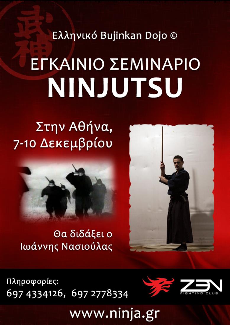 Σεμινάριο NINJUTSU στην Αθήνα!