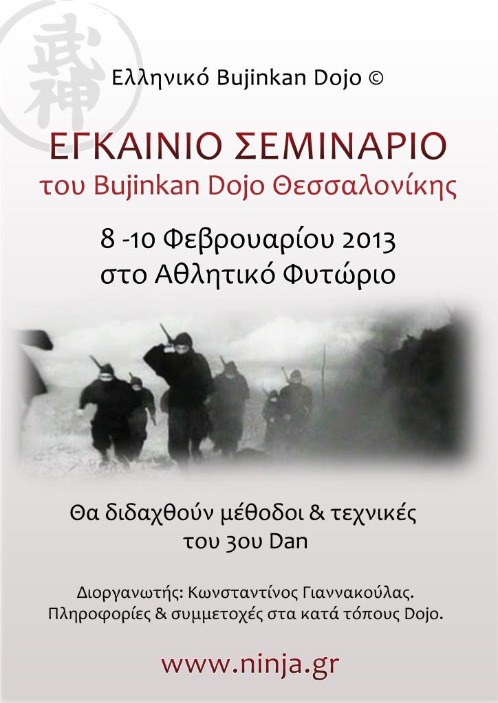 ninjutsu_seminar_thessaloniki
