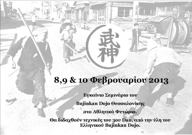 Seminar_Bujinkan_Dojo_Thessaloniki