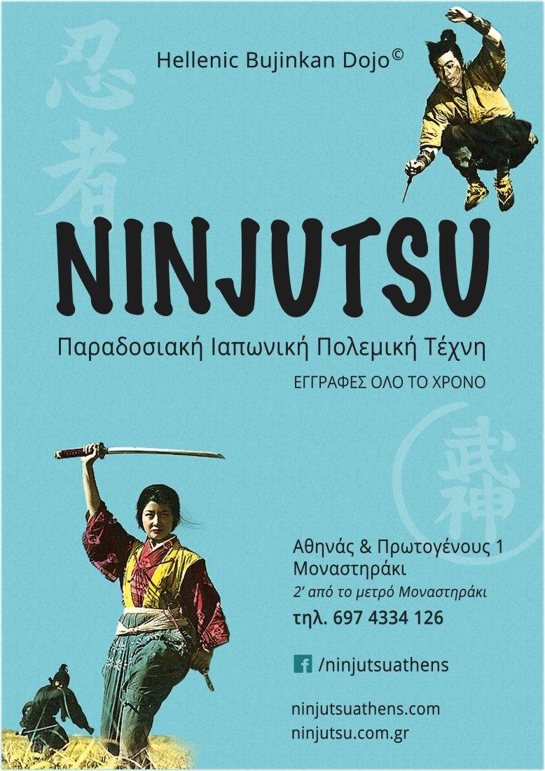 ninjutsu_athens_